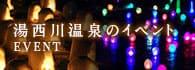 湯西川温泉のイベント