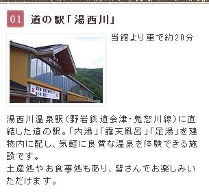 道の駅「湯西川」