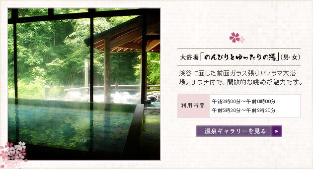 大浴場「のんびりとゆったりの湯」(男・女)
