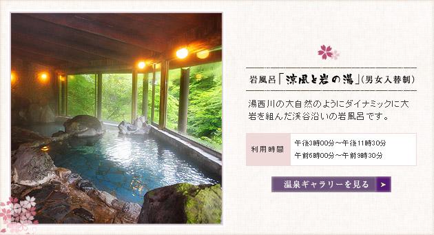 岩風呂「涼風と岩の湯」(男女入替制)
