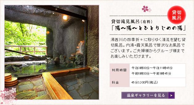 貸切滝見風呂 「湯〜湯〜とひとりじめの湯」