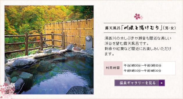 露天風呂「川風と湯けむり」(男・女)